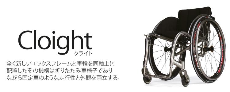 cloight-top-750-300